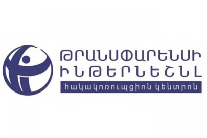 Logo of Transparency International Anti-corruption Center.